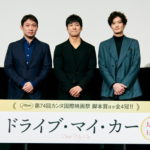 映画『ドライブ・マイ・カー』公開初日舞台挨拶オフィシャルレポート
