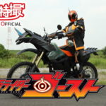 """<span class=""""title"""">東映特撮YouTube Officialにて『仮面ライダーゴースト』無料配信</span>"""
