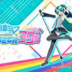 『初音ミク Project プロジェクト  DIVA ディーヴァ  MEGA39's メガミックス 』 kz(livetune)氏書き下ろし楽曲「Catch the Wave」が主題歌に決定!