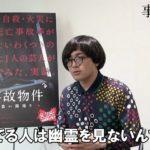 『事故物件 恐い間取り』原作者 松原タニシが語る事故物件での恐怖体験 特別インタビュー映像解禁