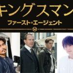 『キングスマン:ファースト・エージェント』日本語吹替版声優が決定!