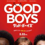 映画『グッド・ボーイズ』 公開延期