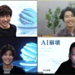 映画『AI崩壊』ブルーレイ・DVDリリース記念 大沢たかお、賀来賢人、岩田剛典 、入江悠監督 リモートでファン100名とトークライブ実施!
