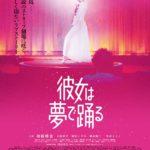 映画『彼女は夢で踊る』美しく、幻想的な映像で綴る90秒予告映像提供開始!!
