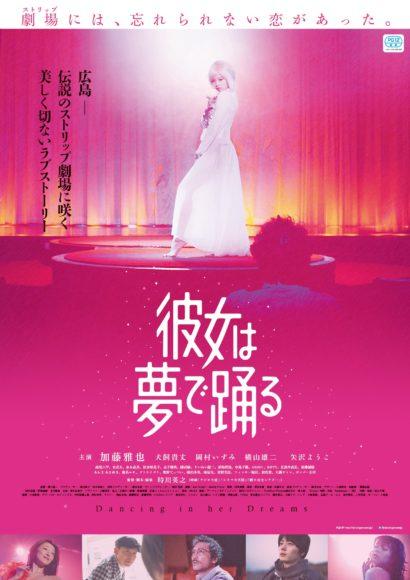 【公開延期のお知らせ】映画『彼女は夢で踊る』