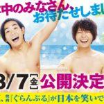 """映画『ぐらんぶる』新公開日〈8/7(金)〉決定!この夏、『ぐらんぶる』が日本を""""笑い""""で包む!"""