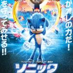 『ソニック・ザ・ムービー』 日本オリジナルポスター公開