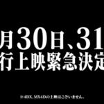 映画『樹海村』特別予告解禁&上映館拡大&先行上映決定!!