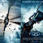 『ダークナイト』がIMAX(R)&4Dで緊急公開!!『TENET テネット』プロローグの上映も実現!