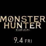 『モンスターハンター』(原題:Monster Hunter):2020年9月4日(金)日米同時公開決定!世界初披露の場面写真、日本解禁‼