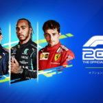 7月16日発売 EAスポーツ『F1 2021』 免許を取りたい編集長畑と交通ジャーナリスト吉田武によるクロスインプレッションレポート