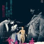 映画『鵞鳥湖の夜』 『薄氷の殺人』の気鋭監督が描く、革新的ノワール・サスペンス 魅惑的な闇と色彩が渦巻く鮮烈なヴィジュアルで現代中国の暗部をえぐる  数量限定の来場者特典は監督も絶賛のクラシック版アートポスター! コンビーフ太郎「この映画の匂いを僅かにでも、感じ取れてもらえると嬉しい」