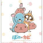 「ぼのぼの×カピバラさん」コラボグッズ11/6~発売!!