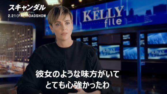 『スキャンダル』シャーリーズ・セロンインタビュー映像解禁ニュース
