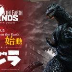 連作ボードゲーム『Kaiju on the Earth』ブランドに衝撃の新シリーズ『Kaiju on the Earth LEGENDS』始動!第1弾に、怪獣王『ゴジラ』が登場!