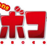 20年ぶりに映画になって帰ってくる!『がんばれいわ!!ロボコン』映画化決定!7月31日(金)よりMX4Dを含む全国公開!!