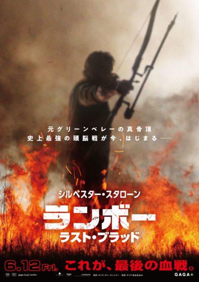 『ランボー ラスト・ブラッド』(原題:RAMBO:LAST BLOOD)日本公開&邦題決定 ポスター第一弾&ショート予告解禁!!原点回帰にして最終章、遂にシリーズ完結!!