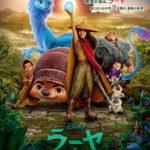 ディズニー最新作『ラーヤと龍の王国』日本版本予告&本ポスター解禁!!