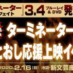 映画『ターミネーター:ニュー・フェイト』3月4日(水)ブルーレイ&DVDリリース決定!さらに、3作ぶっとおし応援上映も開催決定!