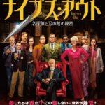 米大ヒットスタート!『ナイブズ・アウト/名探偵と刃の館の秘密』日本版本ポスター&ライアン・ジョンソン監督メッセージ映像到着