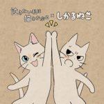 Netflixアニメ映画『泣きたい私は猫をかぶる』×大人気「しかるねこ」コラボイラスト解禁!