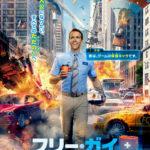 ライアン・レイノルズ最新作『フリー・ガイ』:主人公がゲームの世界のモブキャラ!?予告編解禁&日本公開が決定!