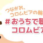 THE COLLECTORS、NakamuraEmi、藤川千愛など所属する日本コロムビアが「#おうちで聴こうコロムビアリレー」を開催