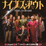 『ナイブズ・アウト/名探偵と刃の館の秘密』2020年7月22日(水)BD&DVD発売決定!