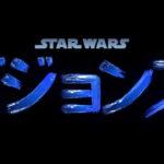 日本とSTAR WARSのプロジェクト『スター・ウォーズ:ビジョンズ』:最新予告&日本語&英語声優キャスト全世界解禁