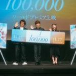 映画『10万分の1』東京国際映画祭ワールドプレミア