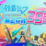 『初音ミク Project DIVA MEGA39's』に「ジグソーパズル」「ロキ」収録決定