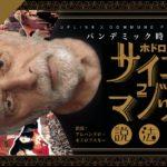 ホドロフスキー、DOMMUNEに降臨!パンデミック時代に捧ぐ「アレハンドロ・ホドロフスキーのサイコマジック説法」映画公開記念