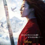 ディズニー最新作『ムーラン』日本公開日決定! 日本オリジナルポスター解禁