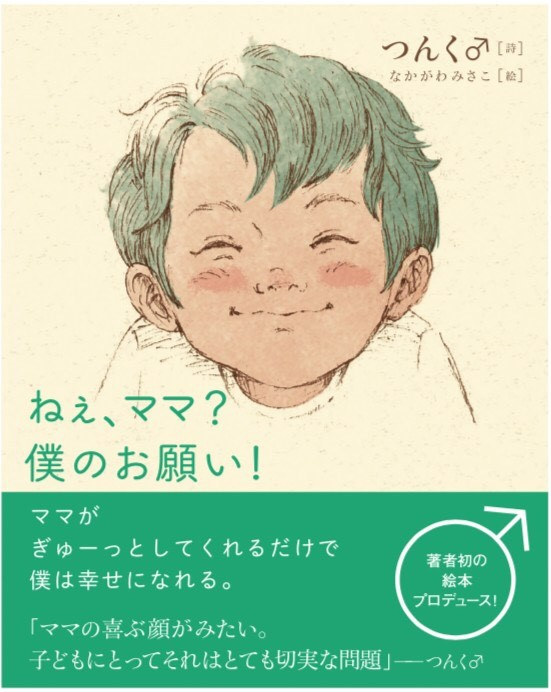 つんく絵本 英語
