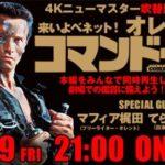 「コマンドー」4K 2大イベント開催決定!