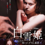映画『白雪姫~あなたが知らないグリム童話』 ?ポスター&予告編 一挙解禁!