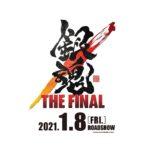 「銀魂」本当のラスト!映画『銀魂 THE FINAL』特報&ロゴ解禁、そして新年1月8日(金)公開決定!