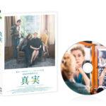 是枝裕和監督 最新作『真実』5/15Blu-ray&DVD発売決定!