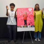 『おしえて!ドクター・ルース』公開記念_ 星野概念さん×トミヤマユキコさんトークイベントレポート