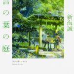 ファンとのコミュニケーションから生まれた「小説 言の葉の庭」 新海誠インタビュー