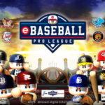 「eBASEBALL プロリーグ」2020シーズン  プロプレイヤーになるのは 君だ!  8月24日(月) プロテスト開始!