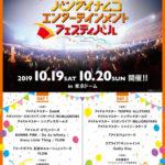 IPの垣根を超えたエンターテインメントライブ 「バンダイナムコエンターテインメントフェスティバル」開催 ~10月19日・20日に東京ドーム