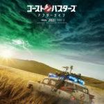 映画『ゴーストバスターズ/アフターライフ』:US公開延期