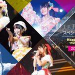 小倉 唯スペシャルライブ特番 「Happy Cherry Step 〜HighTouch☆Tomorrow〜」 視聴予約開始!