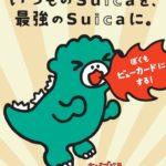 ちびゴジラがビューカードの新イメージキャラクターに就任!2020年7月より、JR東日本の駅や電車内に登場!