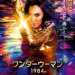 """<span class=""""title"""">DC映画最新作『ワンダーウーマン 1984』:ついにこの冬、待望の超大作!最新ポスター解禁</span>"""
