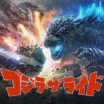 ゴジラの世界初大型ライド・アトラクション「ゴジラ・ザ・ライド 大怪獣頂上決戦」が新登場!/新しい西武園ゆうえんち5月にグランドオープン。