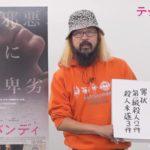 『テッド・バンディ』阿曽山大噴火特別映像解禁ニュース