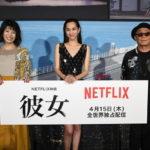 Netflix映画『彼女』配信直前イベント