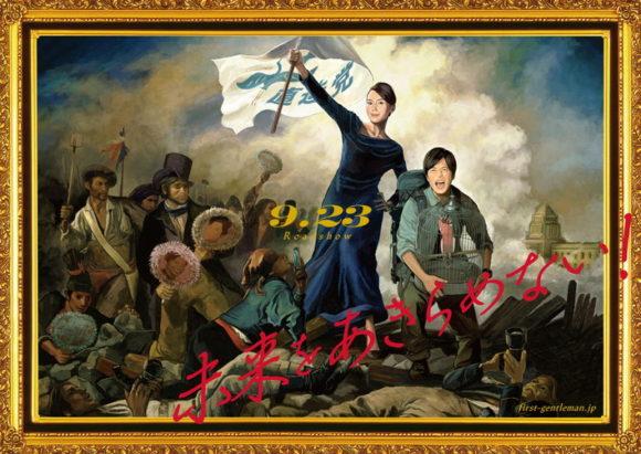 """<span class=""""title"""">『総理の夫』田中圭×中谷美紀""""革命ビジュアル""""解禁!!</span>"""